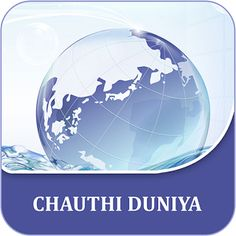 """Chauthi Duniya, an application – a division of a newspaper that is read by decision makers of the country, intellectuals & for those who want to know the truth. A weekly sensation coming in 3 most dominant Indian Languages: Hindi, English & Urdu which has managed to break more than 26 stories in the last 2 years. Better known as """"India's only Pro-people Weekly"""", Chauthi Duniya is an authentic and most accurate analyst news magazine. Editor-in-Chief Santosh Bhartiya is the visionary behind…"""