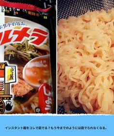 インスタント麺をコレで茹でる?もう今までのようには茹でられなくなる。 Noodles, Spaghetti, Cooking Recipes, Japanese, Ethnic Recipes, Food, Macaroni, Japanese Language, Chef Recipes
