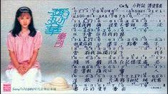 鄧妙華 - 牽引【歌譜版】24bit