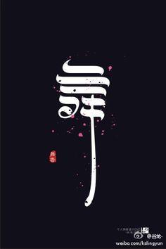 [转载]汉字设计汇集(11)