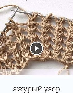 Creating And Releasing Knitting Patterns - Diy Crafts - DIY & Crafts Knitting Stiches, Easy Knitting Patterns, Knitting Videos, Crochet Videos, Knitting For Beginners, Knitting Designs, Free Knitting, Crochet Stitches, Crochet Pattern