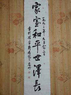 友竹 楊鎭尼(1928 - ) Chinese Calligraphy, Korean, Japanese Calligraphy, Korean Language