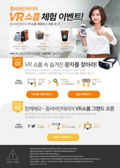 VR쇼룸 체험 이벤트 http://www.homecc.co.kr/community/event_view.do?eventId=1086