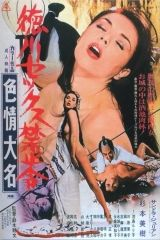 Japon erotik film