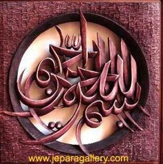 In the name of God........... Arabic calligraphy