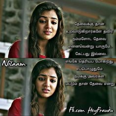 Feelings Words, True Feelings, Sad Quotes, Qoutes, Love Quotes, Tamil Kavithaigal, Love Breakup, Love Failure, Favorite Movie Quotes