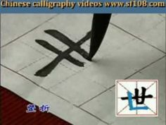 ▶ Yan Style Chinese Calligraphy Basic Strokes & Character - YouTube