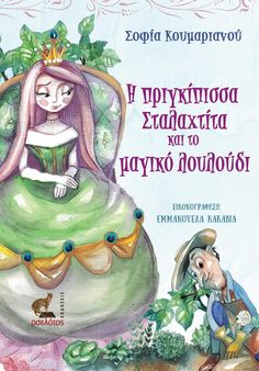 Books, Kids, Anime, Character, Greek, Outdoors, Education, Flowers, Young Children