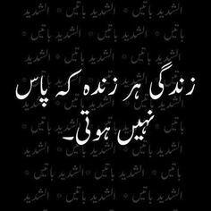 452 Best Quotes (Urdu) images in 2019 | Deep words, Poetry quotes