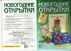 Иллюстрация 2 из 10 для Новогодние открытки - А. Вдовина | Лабиринт - книги. Источник: Крюкова  Ирина Евгеньевна