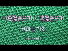 [김라희] 코바늘기초 / 이중사슬뜨기 / 겹사슬뜨기 KIMRAHEE Crochet hook - YouTube
