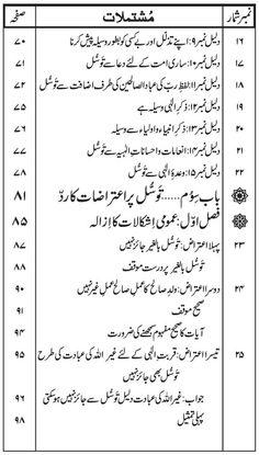 Page # 005 Complete Book: Aqida Tawasul --- Written By: Shaykh-ul-Islam Dr. Muhammad Tahir-ul-Qadri