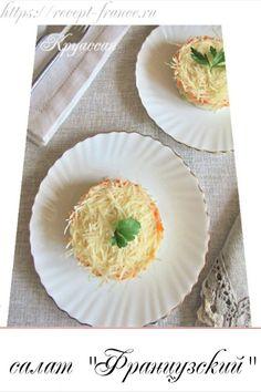 """Простые ингредиенты, легкий в приготовлении, вкусный и полезный, - салат """"Французский!"""