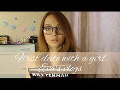 Первое свидание с девушкой мечты #firstdate #dreamgirl #14february скоро #14февраля #первоесвидание #девушкамечты