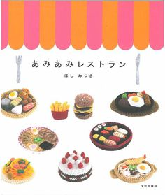 Ami ami restaurant - amigurumi pattern - crochet toy pattern - japanese amigurumi book - ebook - PDF - instant download