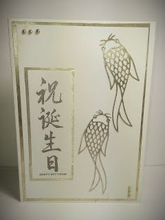 handmade card: Maxam Made: Oriental Stamp Arts Yahoo Group  ... ivory and gold ... koi ... simple and elegant ...