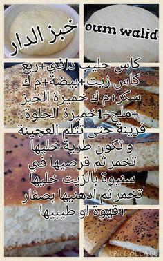 "recettes sucrées de ""oum walid"" My Recipes, Bread Recipes, Cooking Recipes, Cake Recipes, Paratha Bread, Plats Ramadan, Shawarma Recipe, Tunisian Food, Sweet Dough"