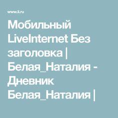 Мобильный LiveInternet Без заголовка   Белая_Наталия - Дневник Белая_Наталия  