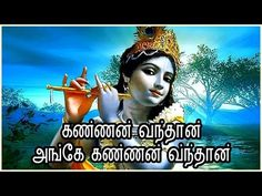 This is an old Tamil song from the Tamil Cinema, Ramu. It immensely praises the Supreme Lord, Sri Krishna and the magnanimity of Vrindavan. Krishna Songs, Krishna Quotes, Old Song Download, Tamil Video Songs, 80s Songs, Bhakti Song, Devotional Songs, Good Thoughts Quotes, Bridal Photography