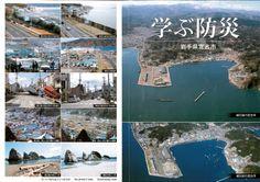 ≪Present Tree in 宮古≫ 被災地視察_20121007 「学ぶ防災」パンフレット。パンフレットには、震災前、震災直後、現在の写真が並び、津波の怖さを伝えています。