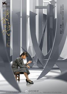 """2014.10.1《黄金时代》""""笔锋""""系列海报——导演:许鞍华"""