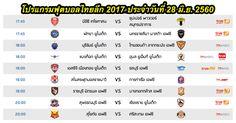 โปรแกรมฟุตบอลไทยลีก 2017 ประจำวันที่ 28 มิ.ย. 2560