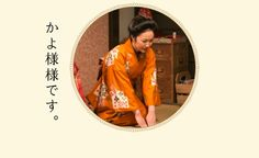 土曜日の吉高|NHK連続テレビ小説「花子とアン」