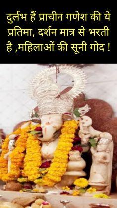 Lord Krishna Sketch, Tips For Happy Life, Baby Ganesha, Ganesh Wallpaper, Pooja Room Door Design, Lord Ganesha Paintings, Lord Shiva Family, Shree Ganesh, Remember Quotes