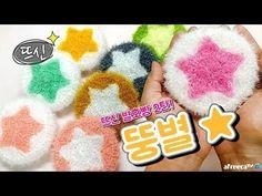 [뜨신] 별 호빵 2탄! 뚱별 수세미! 코바늘 창작 무료 도안! Crochet big fat STAR dish scrubby! - YouTube Background Powerpoint, Diy And Crafts, Crochet Patterns, Knitting, Tricot, Crochet Pattern, Breien, Stricken, Weaving