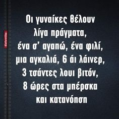 Greek Memes, Funny Greek, Greek Quotes, Funny Memes, Hilarious, Jokes, Life Motto, Free Therapy, True Words
