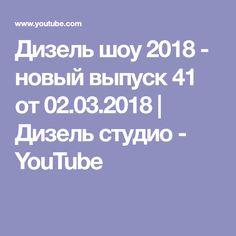 Дизель шоу 2018 - новый выпуск 41 от 02.03.2018 | Дизель cтудио - YouTube