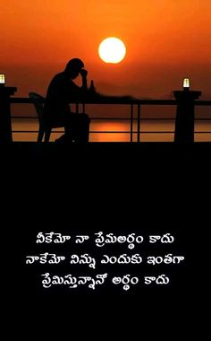 70 best quotes images in 2019 Love Quotes In Telugu, Telugu Inspirational Quotes, Good Morning Inspirational Quotes, Love Fail Quotes, Love Meaning Quotes, Sad Relationship Quotes, Best Quotes Images, Manager Quotes, Failure Quotes