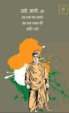 Inspirational Quotes of Swami Vivekananda in Hindi Education Quotes In Hindi, Chankya Quotes Hindi, Sanskrit Quotes, Quotations, Motivational Quotes Wallpaper, Motivational Picture Quotes, Wallpaper Quotes, Thoughts Of Swami Vivekananda, Swami Vivekananda Quotes