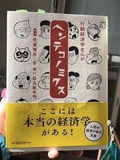 BookLOG 259|佐藤雅彦の「ヘンテコノミクス」 Book Log, Books, Libros, Book, Book Illustrations, Libri
