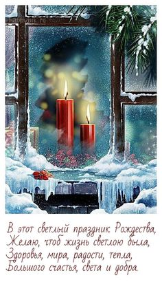 Светлый праздник рождества Christmas Greetings, Christmas Cards, Merry Christmas, Christmas And New Year, Vintage Christmas, Mother Of Christ, Vintage Happy New Year, Scandinavian Christmas Trees, Ukrainian Christmas