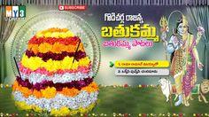 Godicherla Rajanna Bathukamma - Bathukamma Songs - Telangana Bhakthi - J...