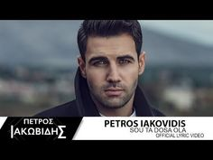 Greek Names, Trending Songs, Appreciate Your Support, Greek Music, Music Charts, We Need You, Ukulele, Ms Gs, You Youtube