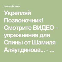 Укрепляй Позвоночник! Смотрите ВИДЕО - упражнения для Спины от Шамиля Аляутдинова... - Страница 2 из 2