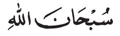 Bagaimana cara Nabi Muhammad SAW membaca Bacaan tasbih? Bacaan tasbih secara singkat atau pendek yaitu membaca SUBHANALLAH WABIHAMDIH. Terdapat beberapa keutamaan-keutamaan dari membaca tasbih.  Berikut ini adalah beberapa keterangan dari hadits Nabi SAW yang menerangkan tentang berbagai keutamaan dari membaca bacaan tasbih.      Sebagai amalan utama kelakn nanti di