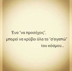 Find images and videos about quotes, greek quotes and greek on We Heart It - the app to get lost in what you love. Witty Quotes, Old Quotes, Wisdom Quotes, Funny Quotes, Life Quotes, Inspirational Quotes, Poetry Quotes, Greek Love Quotes, Cool Words