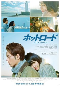 Pureness of the Symphony: [Movie] Hot Road (2014)