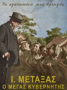 Ioannis Metaxas poster from the Greek dictatorship of of August regime