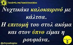 Funny Picture Quotes, Funny Quotes, Funny Memes, Funny Shit, Funny Stuff, Funny Greek, Greek Quotes, English Quotes, Laugh Out Loud