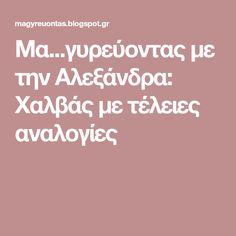 Μα...γυρεύοντας με την Αλεξάνδρα: Χαλβάς με τέλειες αναλογίες Greek Beauty, Truffles, Food And Drink, Desserts, Blog, Recipes, Tailgate Desserts, Deserts, Recipies