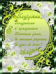 Картинки по запросу открытки поздравления с 8 марта подруге