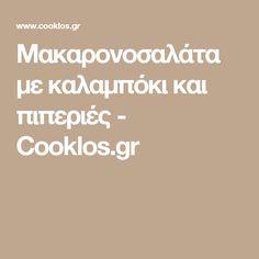 Μακαρονοσαλάτα με καλαμπόκι και πιπεριές - Cooklos.gr