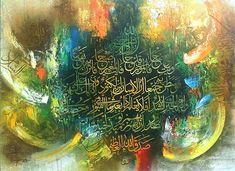 Calligraphy painting oil on canvas Calligraphy Quotes, Islamic Calligraphy, Muslim Pictures, Arabic Pattern, Beauty In Art, Arabic Art, Islamic Art, Oil On Canvas, Quran Text