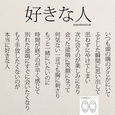 Japanese Poem, Japanese Quotes, Japanese Words, Wise Quotes, Inspirational Quotes, Boyfriend Advice, Proverbs Quotes, Aesthetic Words, Meaningful Life