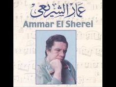 Ra'afat Alhag'gan - Ammar Elshera'ey