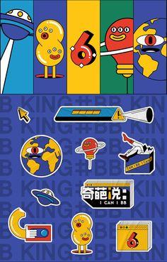 I CAN I BB x COMOON Visual Upgrade on Behance Japanese Logo, Japanese Graphic Design, Japanese Poster, Flat Illustration, Graphic Design Illustration, Graphic Design Posters, Graphic Design Inspiration, Grafik Design, Sticker Design